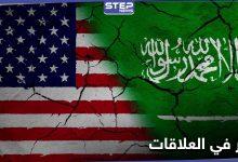 تغييرات كبيرة في العلاقات مع السعودية يعلنها بايدن.. والكويت تعلق