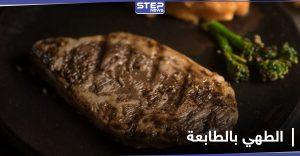الأولى من نوعها.. شريحة اللحم الأكثر شعبية تُطهى بـ طابعة ثلاثية الأبعاد