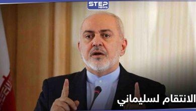"""ظريف يقترح """"أفضل طريقة"""" للرد على اغتيال قاسم سليماني"""