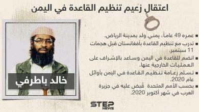 الأمم المتحدة تؤكد اعتقال خالد باطرفي زعيم تنظيم القاعدة في اليمن