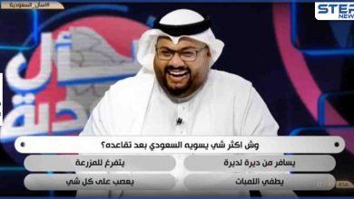 سؤال وجهه مذيع لفتاة بـ برنامج مسابقات على القناة الرسمية يشعل موجة جدل في السعودية