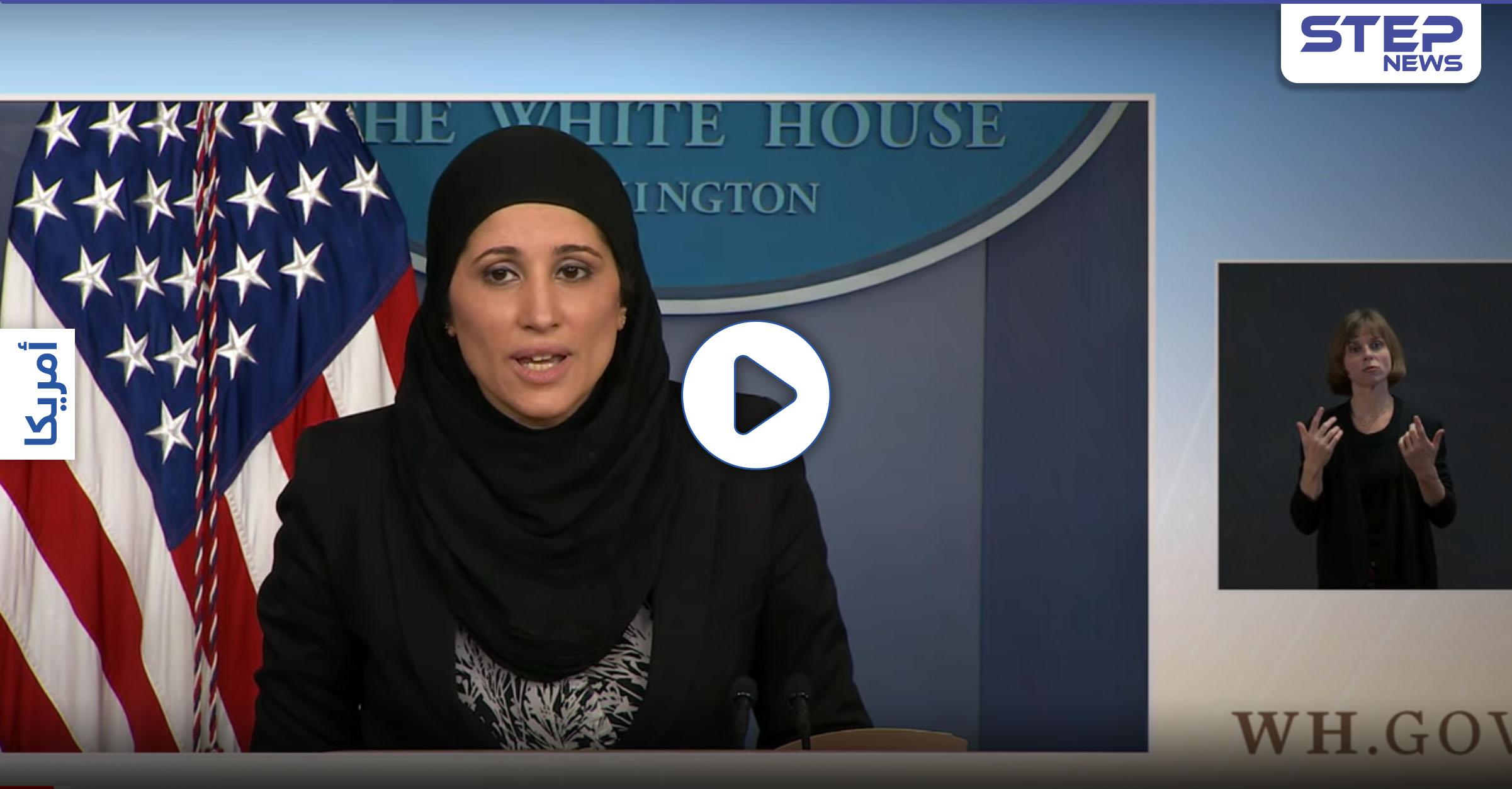 مسلمة محجبة تعتلي منصة البيت الأبيض
