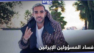 بعد انشقاقه.. ابن مسؤول إيراني يفضح عائلات مسؤولين في الحكومة الإيرانية والحرس الثوري