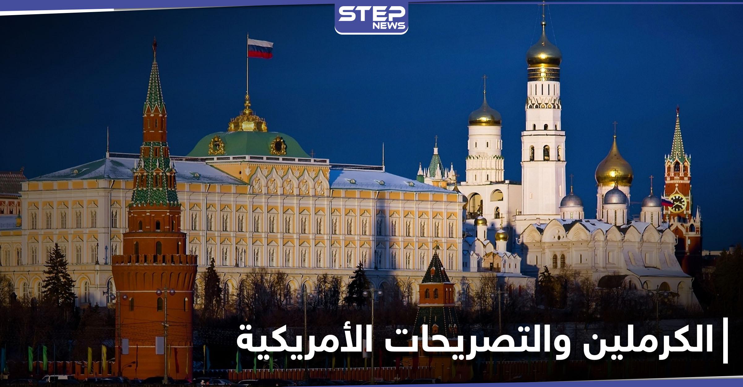 """الكرملين يصف تصريحات بايدن بشأن روسيا بــ """"العدوانية"""""""