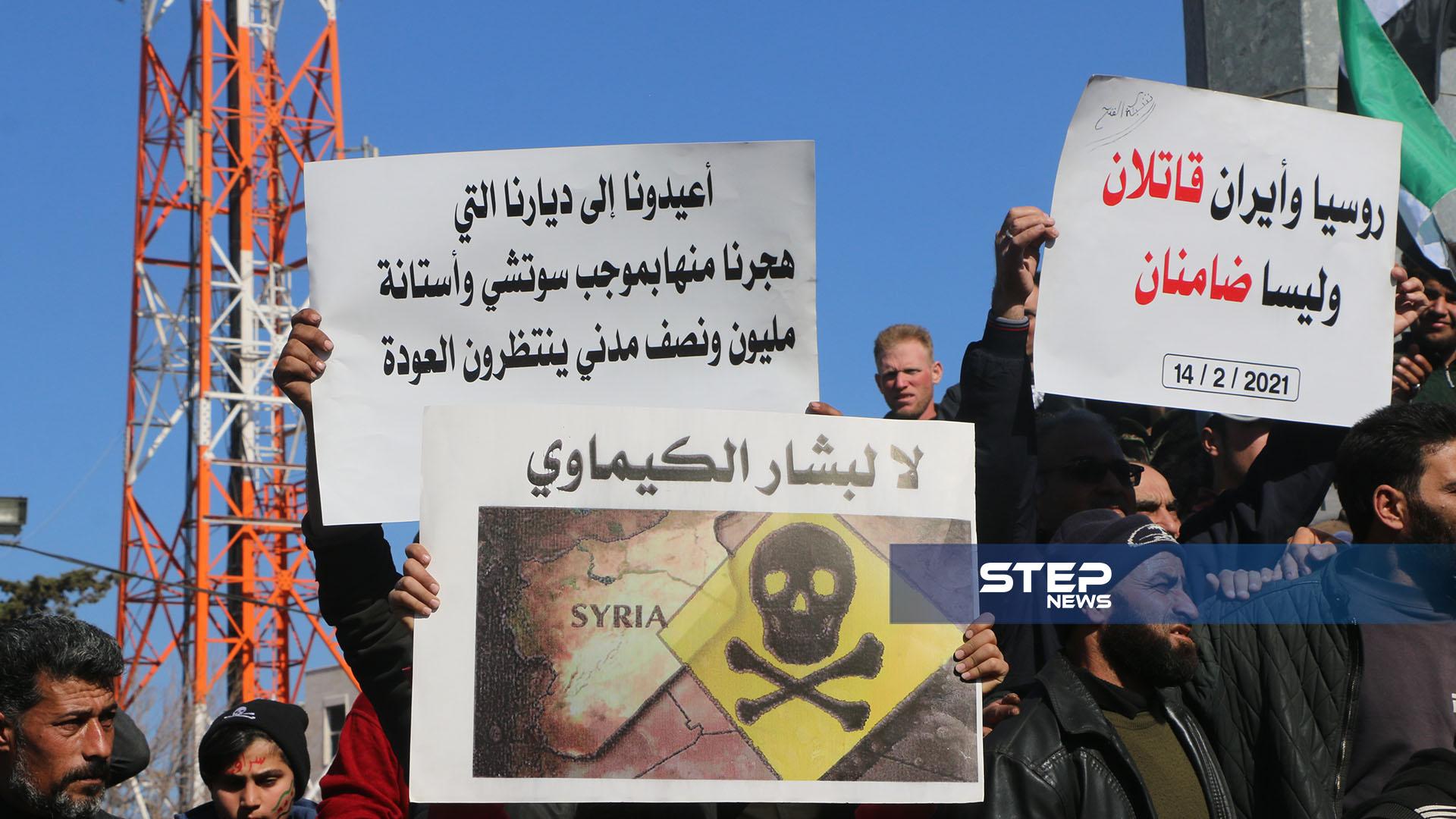 خروج مظاهرة في مدينة إدلب