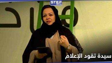 للمرة الأولى.. سيدة تقود الهيئة العامة للإعلام في السعودية