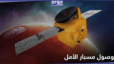 بعد طول انتظار... مسبار الأمل الإماراتي يتمّ المهمة ويهبط على كوكب المريخ