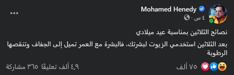 محمد هنيدي يحتفل بعيد ميلاده الثلاثين