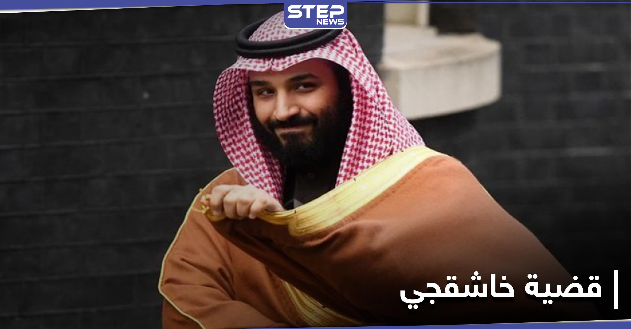 هل ستفرض أمريكا عقوبات على ولي العهد السعودي بخصوص خاشقجي؟.. واشنطن توضّح!