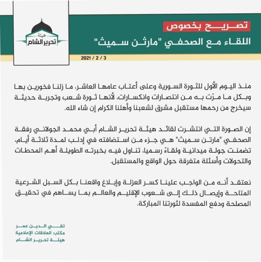 هيئة تحرير الشام تخرج عن صمتها وتعلق على صورة قائدها الجولاني