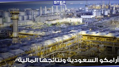أرامكو السعودية ونتائجها المالية