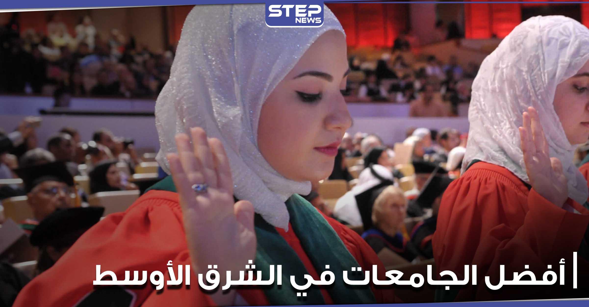 أفضل الجامعات في الشرق الأوسط