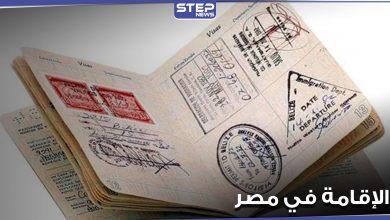 الإقامة في مصر