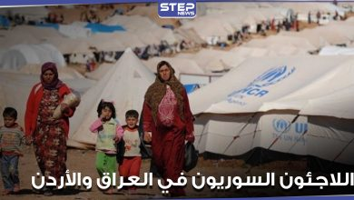 اللاجئون السوريون في العراق والأردن