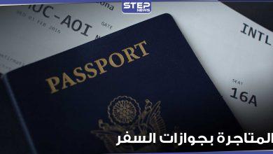 بيع جوازات سفر للسوريين