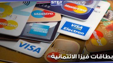 بطاقات فيزا الائتمانية