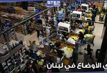 تردي الأوضاع المعيشية في لبنان