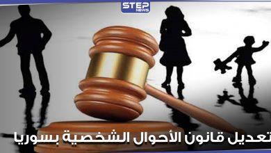 قانون الأحوال الشخصية
