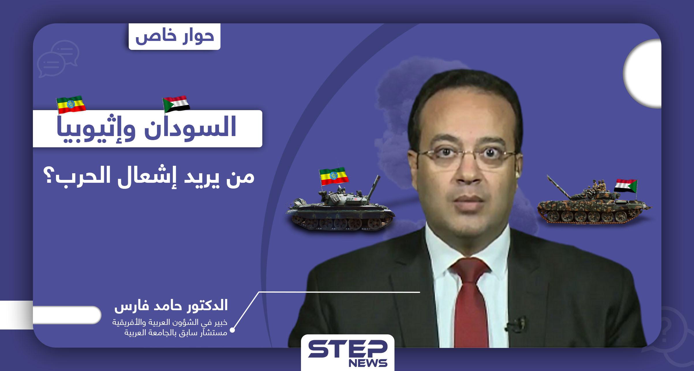 هل ستتخذ إثيوبيا قرار الحرب مع اشتداد الصراع على الحدود مع السودان.. ولِمَ زار السيسي الخرطوم