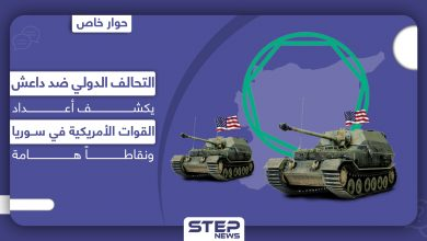 خاص|| التحالف الدولي ضد داعش يكشف أعداد القوات الأمريكية بسوريا وإمكانية استمرار دعم قوات قسد