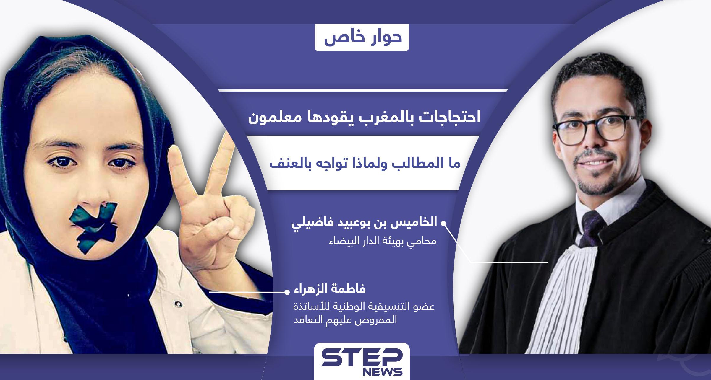 احتجاجات في المغرب ومطالبة بحقوق المعلمين المتعاقدين تقابل بعنف مفرط.. ما قصتها وهل ستحول لثورة
