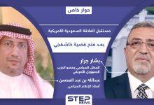 ما سبب فتح بايدن ملف جمال خاشقجي الآن وما الإجراءات الأمريكية المتوقعة تجاه السعودية