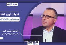 أسباب انهيار الليرة اللبنانية وسقفها المتوقع.. خبير اقتصادي لبناني يشرح أسرار الأزمة الاقتصادية في لبنان