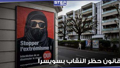 سويسرا تتجه لحظر النقاب