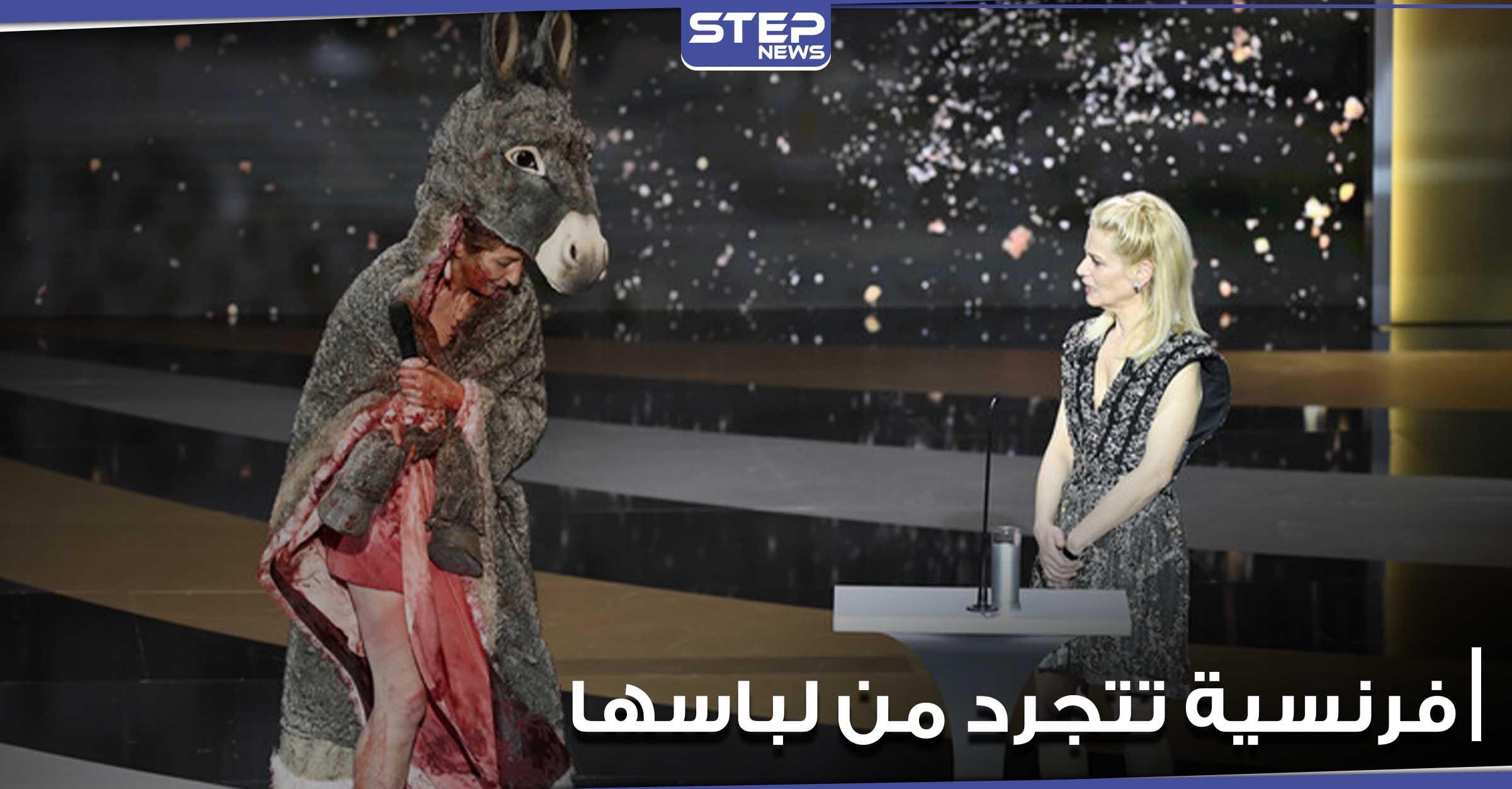 ممثلة فرنسية تتجرد من ملابسها
