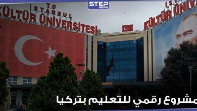 مشروع رقمي للتعليم بتركيا