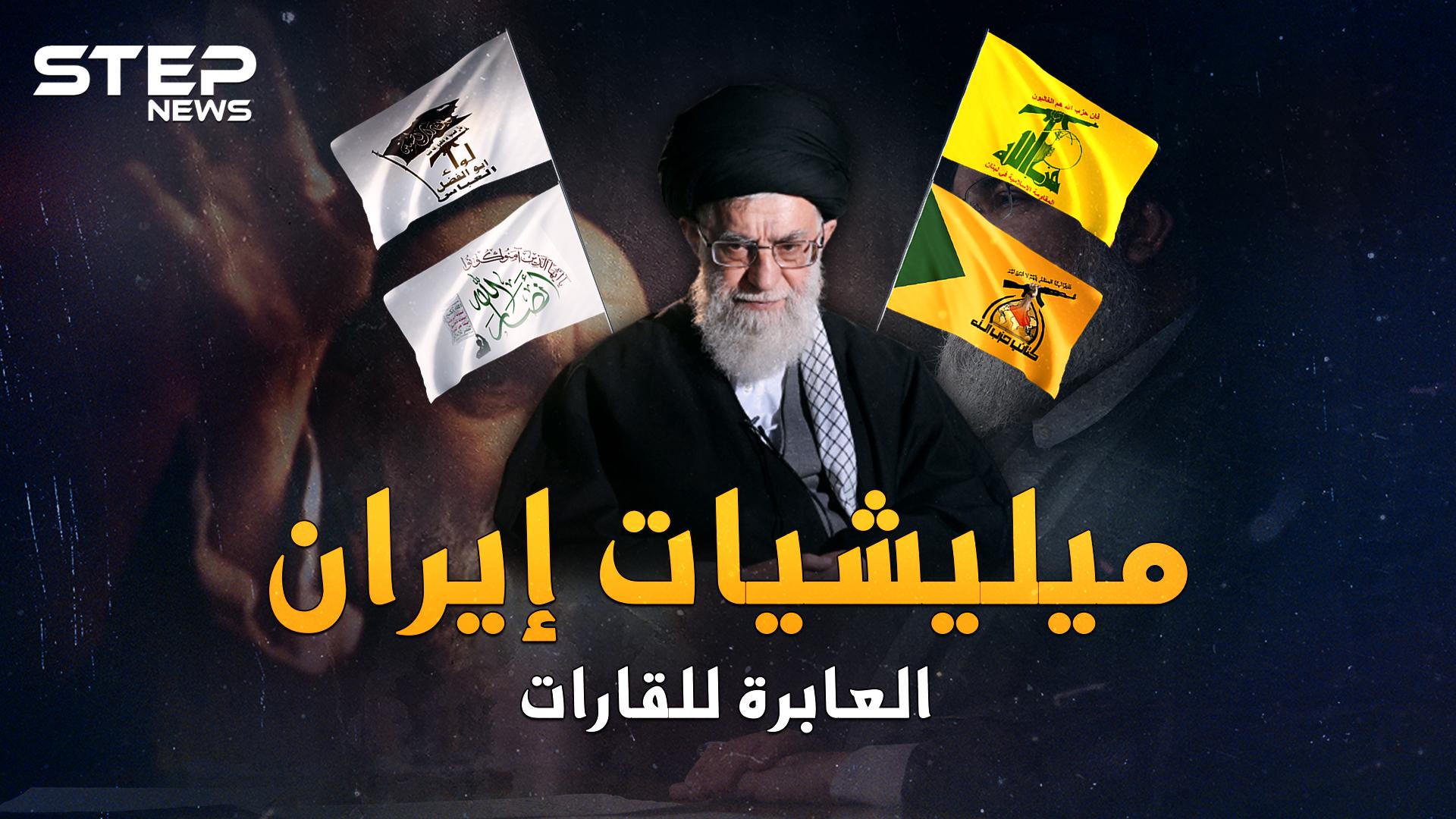 ميليشيات إيران