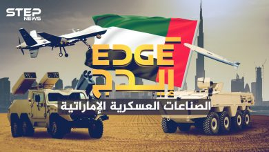 قلبت المعادلة في عام واحد ... شركة إيدج الإماراتية فخر الصناعات العسكرية العربية
