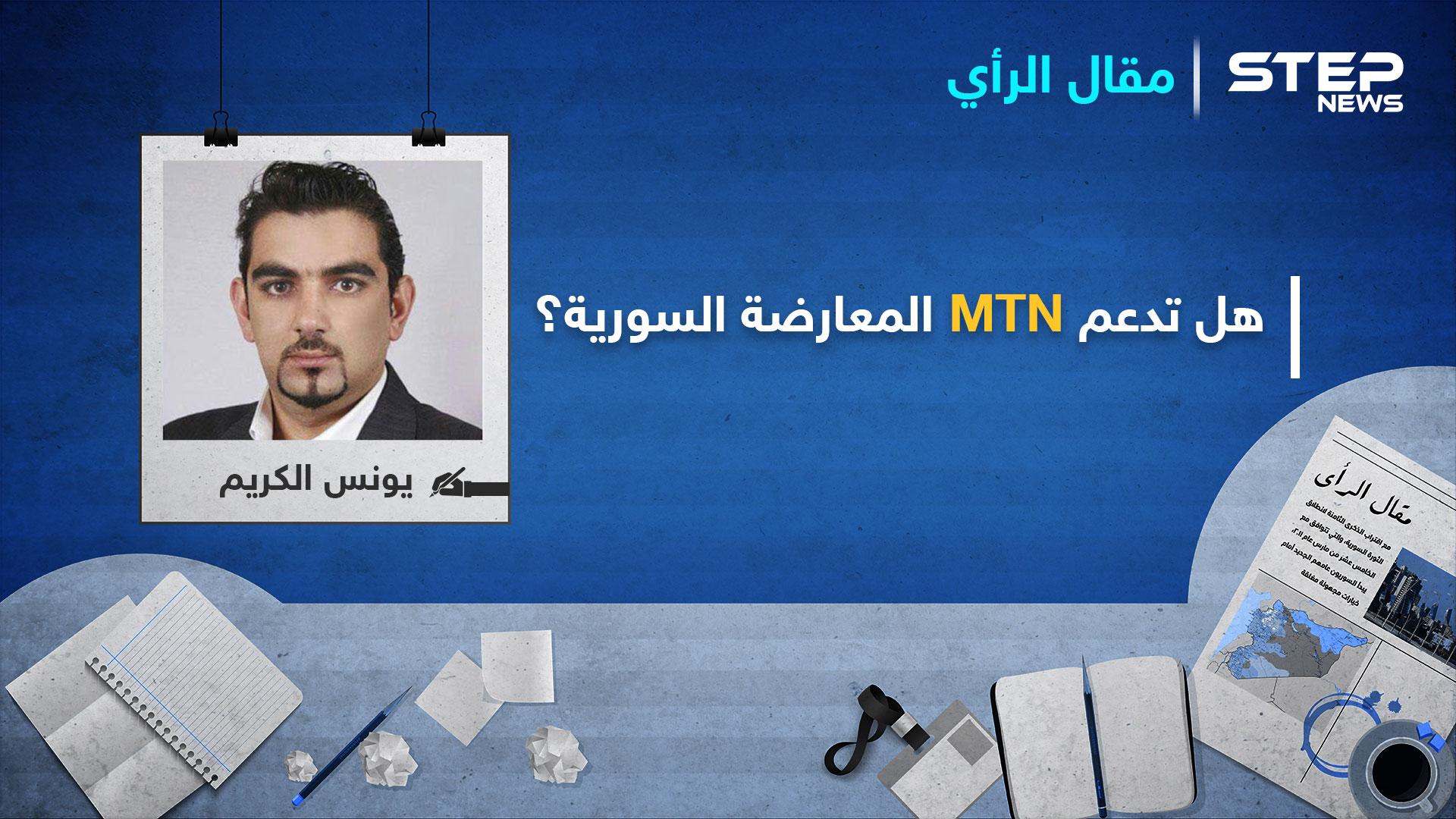 هل تتجه MTN إلى دعم المعارضة في سوريا
