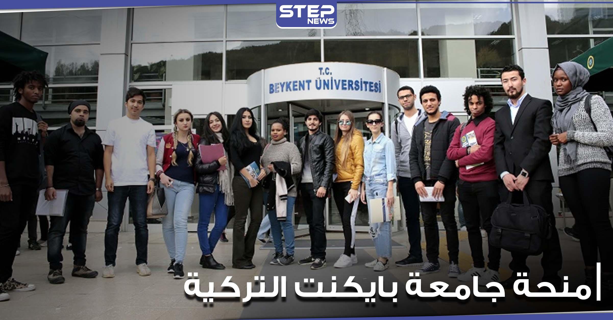 منحة جامعة بايكنت التركية