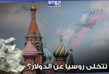 هل تتخلى روسيا عن الدولار