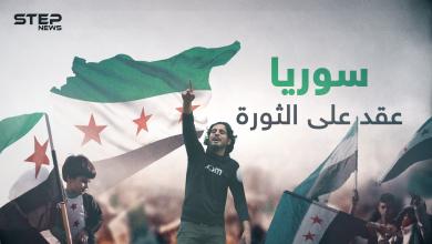 من الصرخة الأولى وحتى اليوم ... الثورة السورية عشرة سنوات على الأمل