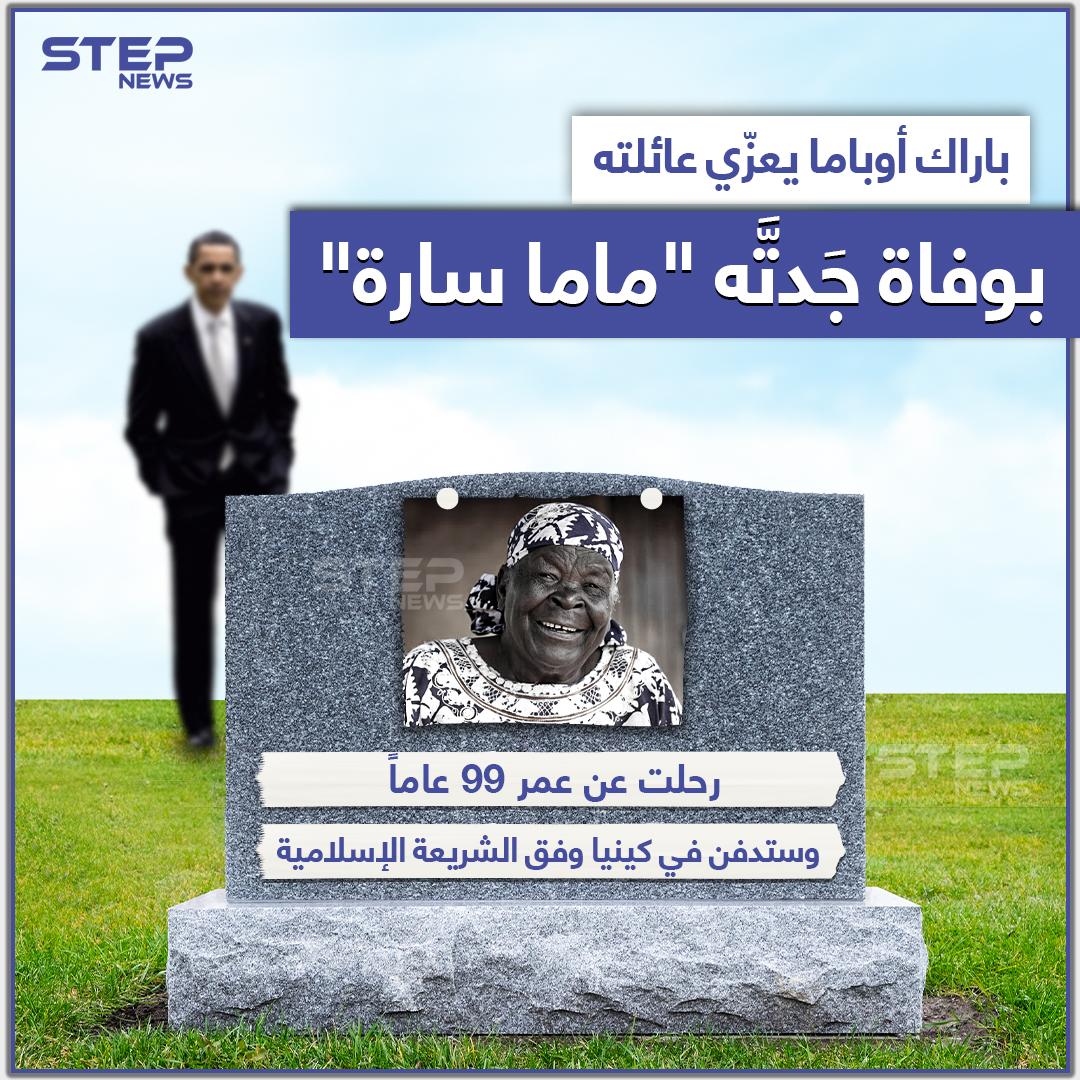 """وفاة """"ماما سارة"""" جدة الرئيس الأمريكي الأسبق باراك أوباما"""