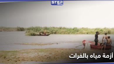 بعد انقطاعها من تركيا.. أزمة مياه في الفرات ومخاوف من موسم جفاف