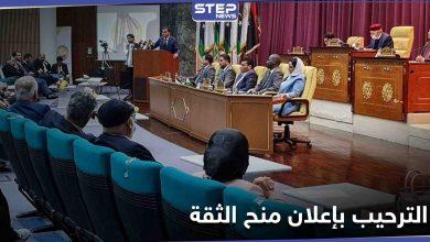 ترحيب دولي وعربي واسع بمنح البرلمان الثقة لـ الحكومة الليبية الجديدة برئاسة الدبيبة