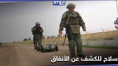 حرب ضد الأنفاق.. الجيش الروسي يدخل سلاح جديد إلى سوريا