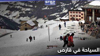لعشاق السياحة الشتوية.. ولاية قارص التركية تقدم تجربة فريدة لسياحها