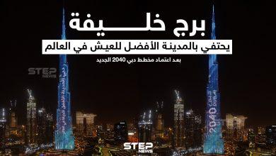 برج خليفة يحتفي بالمدينة الأفضل للعيش في العالم