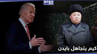 """كوريا الشمالية تتجاهل """"محاولات سرية"""" للتواصل من إدارة بايدن"""
