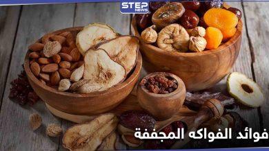 الفواكه المجففة الوجبة الخفيفة الشهيرة تعرف على فوائدها ومضارها