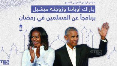 أوباما وزوجته ينتجان برنامجاً عن المسلمين في رمضان القادم