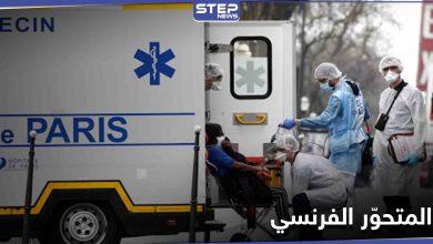 مع دخول أوروبا موجة ثالثة من الإصابات.. نوع جديد من فيروس كورونا يظهر في فرنسا