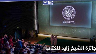 الدورة الخامسة عشرة من جائزة الشيخ زايد للكتاب تعلن أسماء القائمة القصيرة