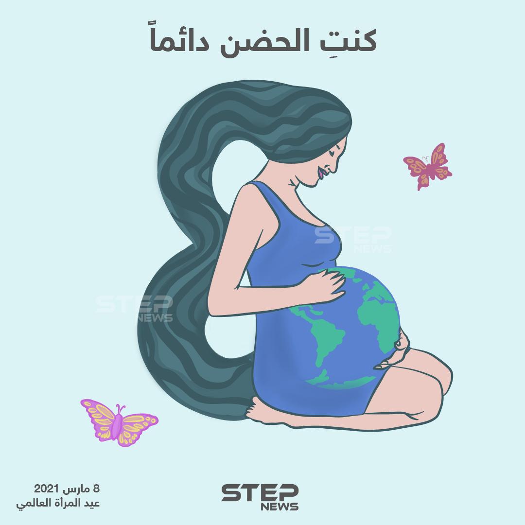 في يوم المرأة العالمي.. تحية لشريكة الحياة