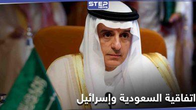 الجبير: علاقات الرياض وواشنطن لا تتأثر بتغيير الإدارة... وإبرام اتفاق مع إسرائيل مشروط
