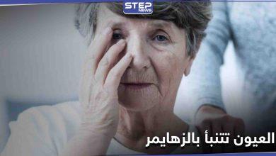 كيف تقدم العيون تنبؤات بحدوث مرض الزهايمر وما هي أبرز الإشارات